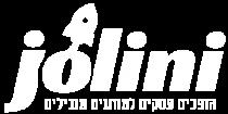 http://www.jolini.co.il/wp-content/uploads/2018/04/logo_w-e1522587143370.png